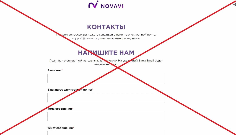 NovaVi обман
