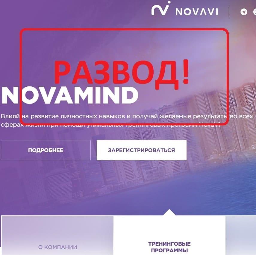NovaVi - реальные отзывы
