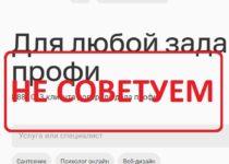 Profi.ru отзывы. Мнение специалистов 2021