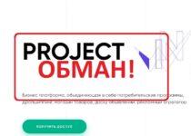 Project WiN отзывы и обзор. Алексей Гумаров