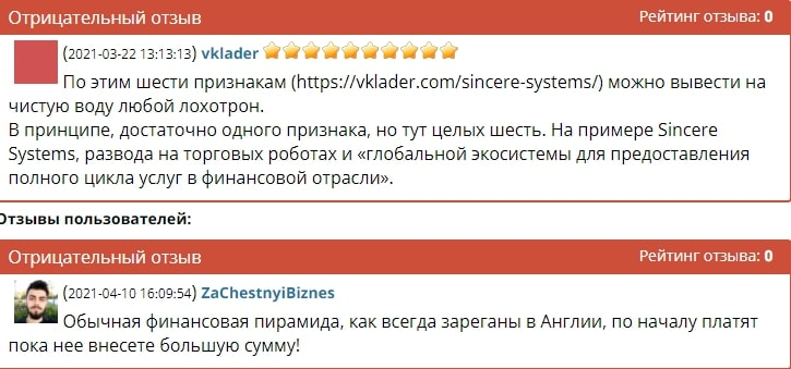 Sincere Systems Group отзывы