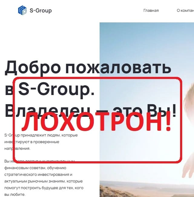 Sincere Systems Group отзывы 2021