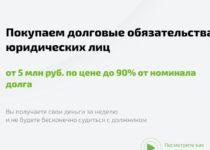 Компания «Содружество» отзывы 2021. Проверка sodrugestvo.org
