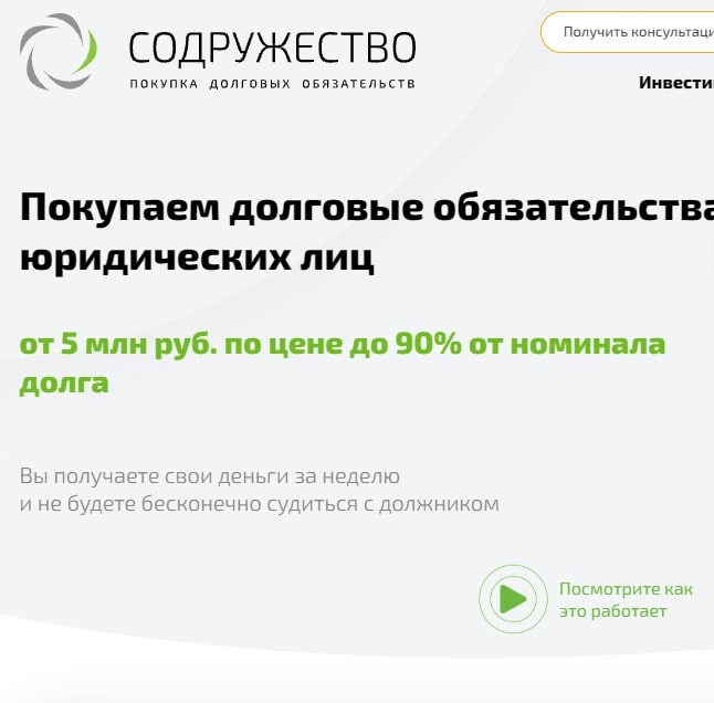"""Компания """"Содружество"""" отзывы 2021"""