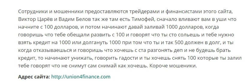Union4Finance LTD отзывы