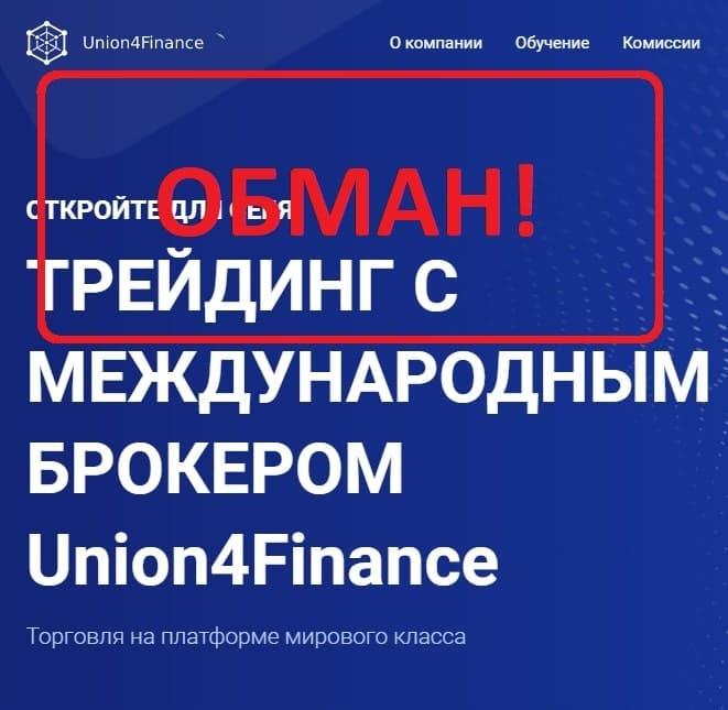 Union4Finance LTD отзывы 2021