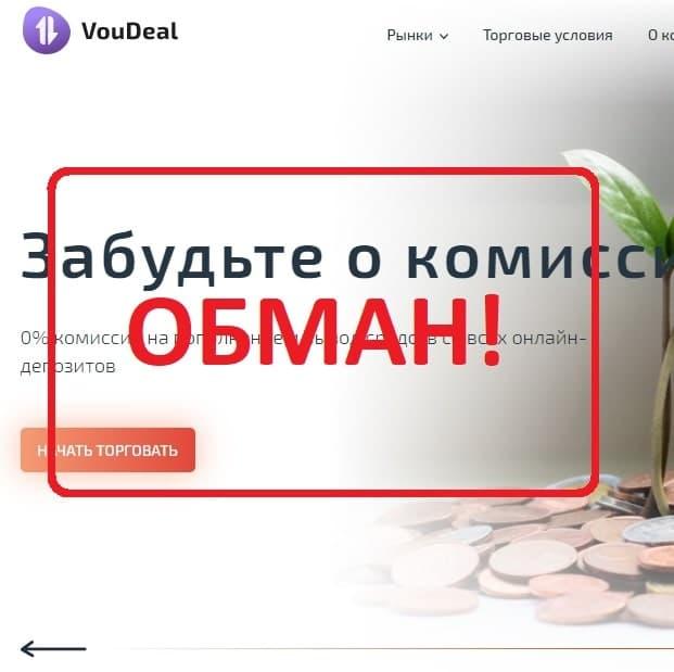 VouDeal - отзывы клиентов 2021 года