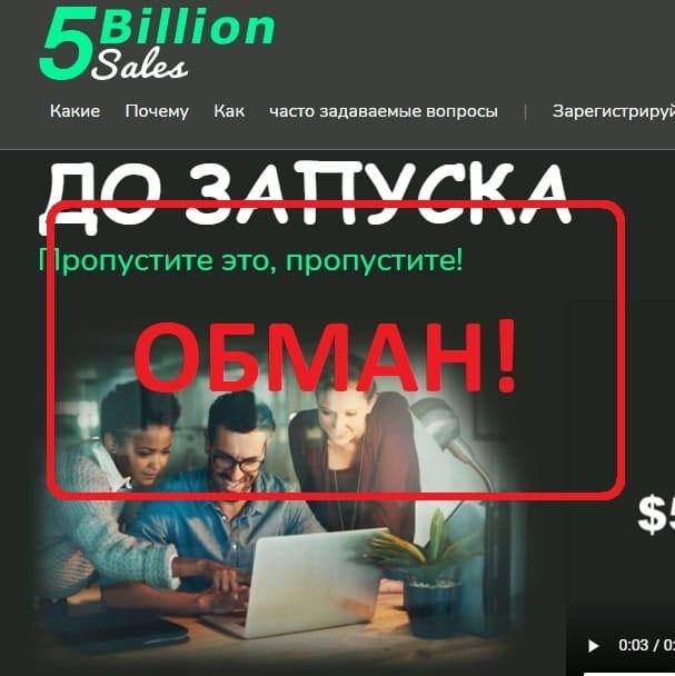 5BillionSales.com отзывы 2021