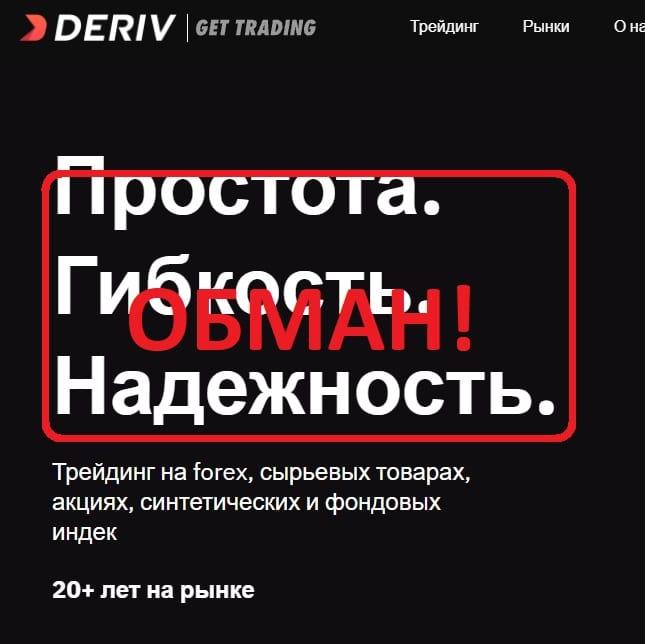 Deriv - брокер