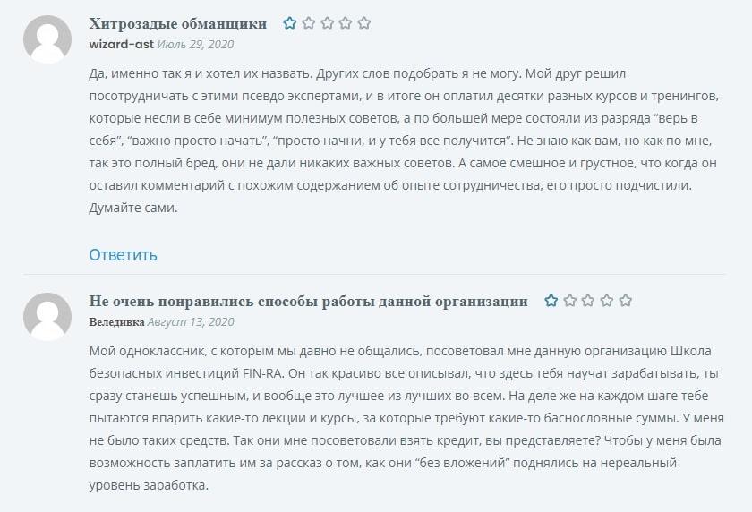 FIN RA - школа инвестиций. Отзывы о fin-ra.ru