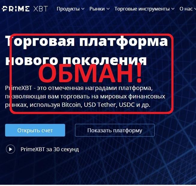 PrimeXBT - отзывы и обзор 2021