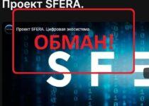 Проект Sfera — отзывы и жалобы 2021