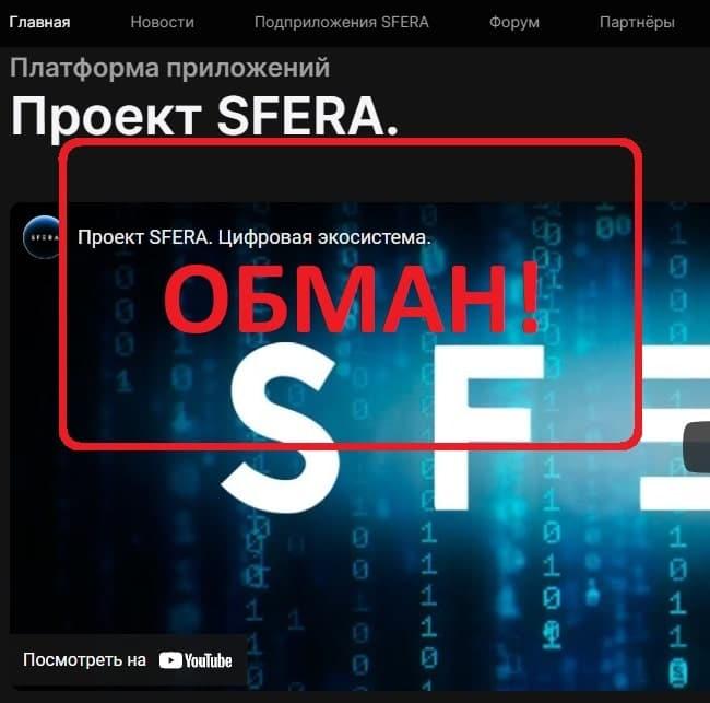 Проект Sfera - отзывы и жалобы 2021