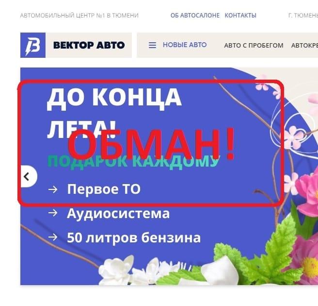 Отзывы о Вектор Авто - автосалон мошенников