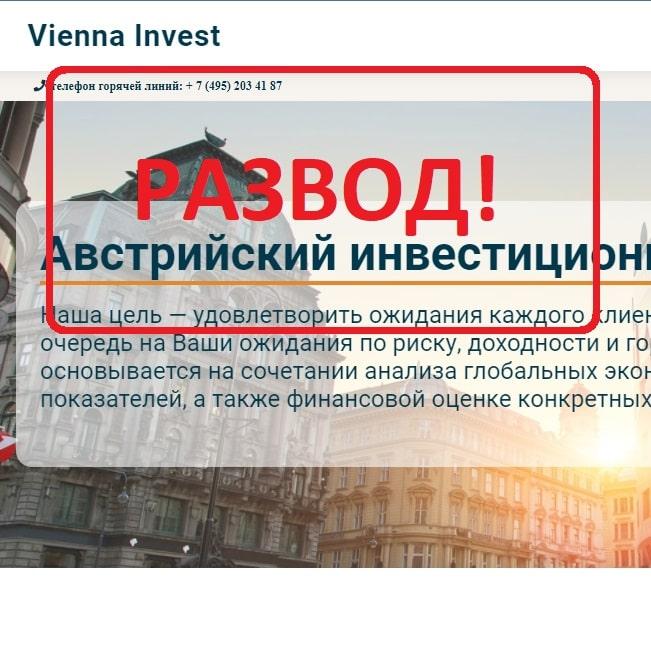 Vienna Invest - реальные отзывы 2021